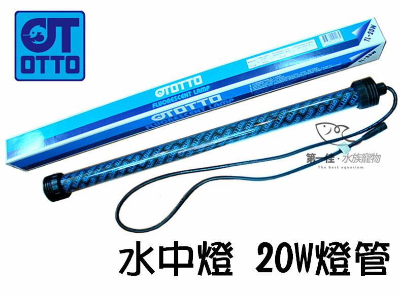 [第一佳水族寵物] 台灣奧圖OTTO 水中燈燈管組(玻璃外管) [TL-20W]