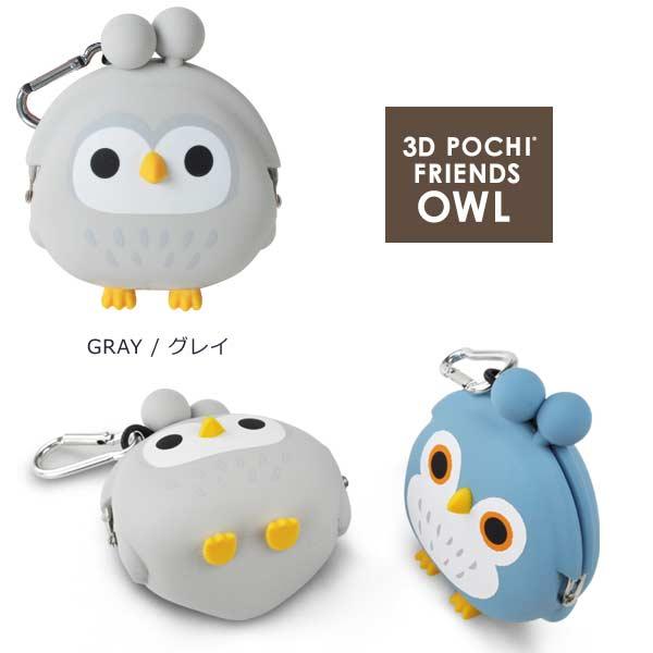 日本p+g design / mimi POCHI矽膠貓頭鷹零錢包 / 3dowl。共5色-日本必買 日本樂天代購(1382*0.1) 1