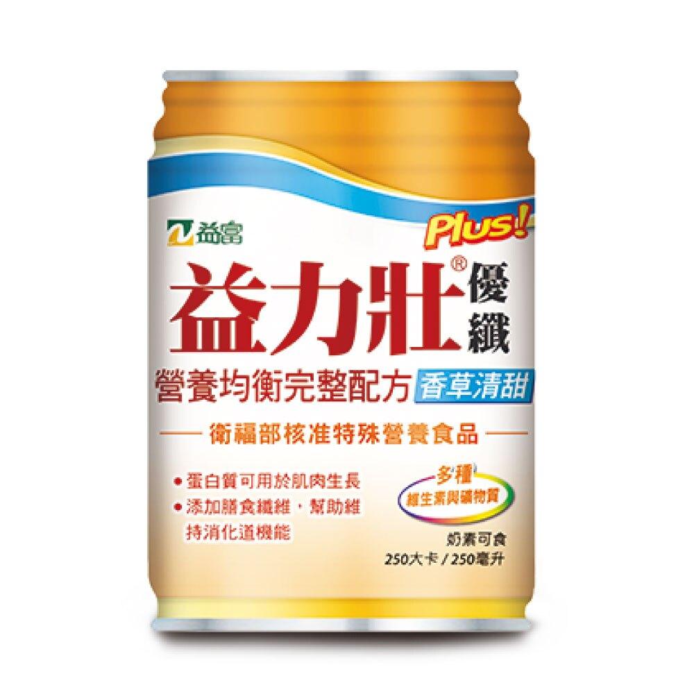 ✔加贈24瓶✔【益富】益力壯Plus 優纖營養均衡配方(香草清甜)246ML/瓶x24/箱x4箱(共5箱)