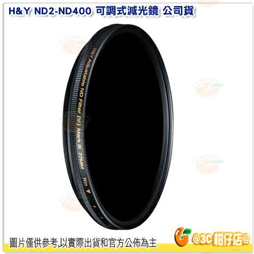 H&YND2-ND40058mm可調式減光鏡公司貨可調減光濾鏡德國玻璃