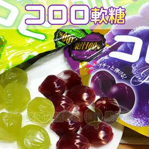 ★即期促銷賣場★日本UHA味覺糖 Kororo軟糖(單包) [JP399S]
