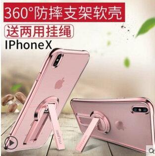 蘋果iPhoneX非尼膜属倪希360度旋轉支架手機殼