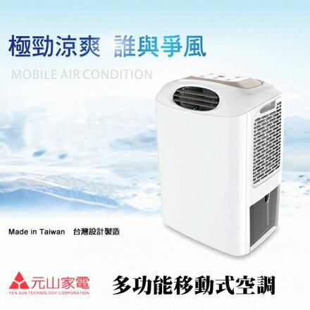 元山多功能移動式冷氣YS-3009SAR*免運費*