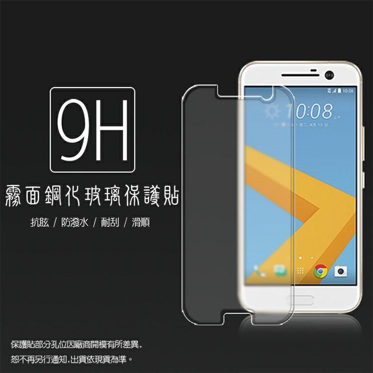 霧面鋼化玻璃保護貼 HTC 10 抗眩護眼/凝水疏油/手感滑順/防指紋/強化保護貼/9H硬度/手機保護貼/耐磨/耐刮