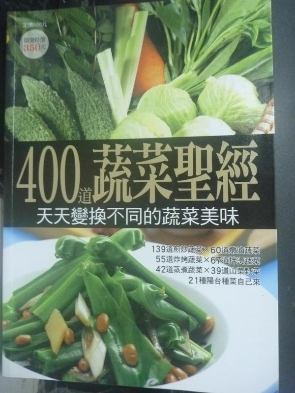 ~書寶 書T5/餐飲_WDC~400道蔬菜聖經_楊桃編輯部