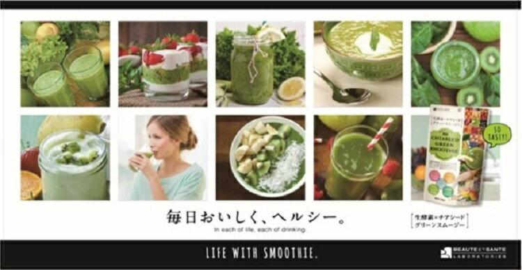 【日本Beaute Sante-lab生酵素230】奇亞籽綠色果昔 (芒果口味) 2