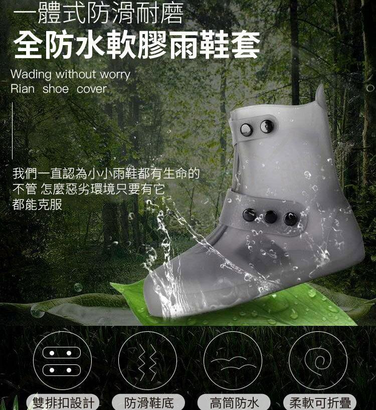 一體式全防水軟膠雨鞋套 4色可選 防水防滑耐磨戶外雨具 雨靴成人鞋套雨天旅行騎車 男女通用【ZJ0501】《約翰家庭百貨 2