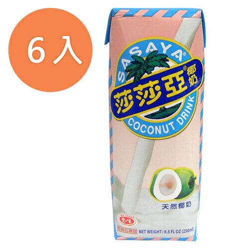 愛之味 莎莎亞椰奶 250ml (6入)/組
