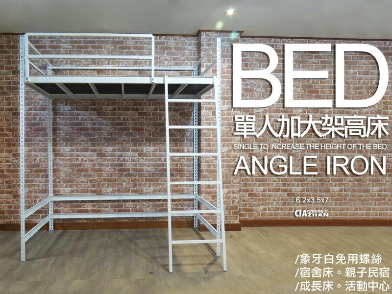 單人床/3.5尺架高單人床 床架/床台/床板 挑高床 高架床 組合床 ♞空間特工♞ 免螺絲床架 『免運費』S2WC709