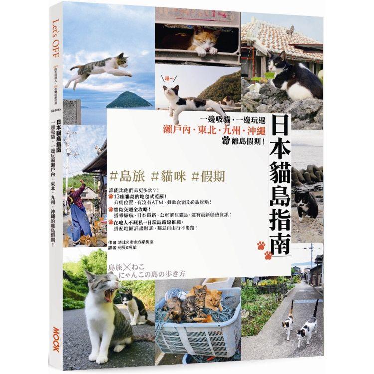 日本貓島指南:一邊吸貓,一邊玩遍瀨戶內.東北.九州.沖繩的離島假期! | 拾書所