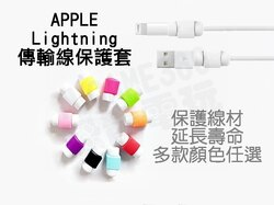 APPLE 蘋果 iPhone6 6S 5 5S iPad Air 傳輸線 充電線 數據 保護套 線套【台中恐龍電玩】