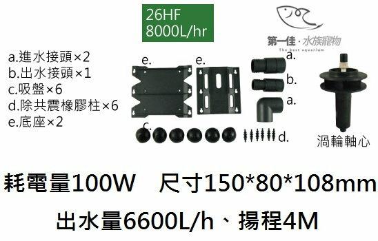 [第一佳水族寵物]台灣RIO沉水馬達26HF(8000Lhr)免運