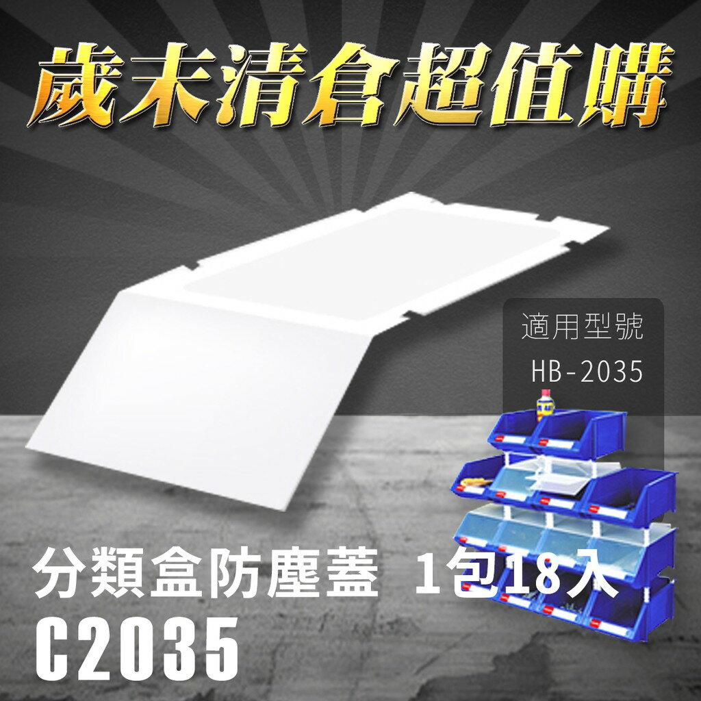 【歲末清倉超值購】 樹德 分類整理盒 防塵蓋 C-2035 (18入/包) HB-2035專用 彈簧固定設計