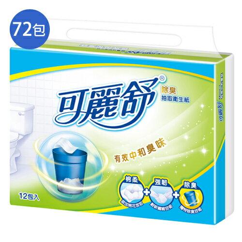 可麗舒除臭抽取式衛生紙100抽*72包(箱)【愛買】