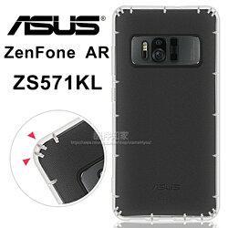 【氣墊空壓殼】華碩 ASUS ZenFone AR ZS571KL 防摔氣囊輕薄保護殼/防護殼手機背蓋/手機軟殼/耐摔殼/透明殼-ZX