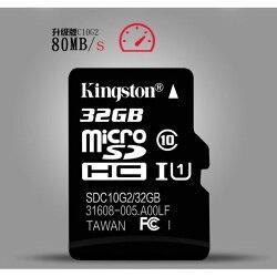 金士頓 KINGSTON micro SD 32G 高速型 記憶卡 行車記錄器 wifi監視器 攝影機 專用