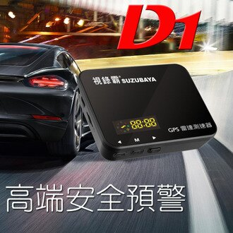 【視錄霸】D1 GPS 衛星定位 全頻雷達 語音警示 測速器(免運費)