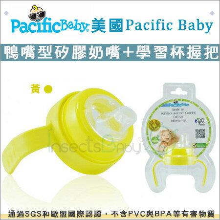 +蟲寶寶+美國【Pacific Baby】學習配件組-黃色(鴨嘴型矽膠奶嘴+學習杯握把)《現+預》