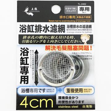 【珍昕】上龍 不銹鋼浴缸專用排水濾網 (4cm)