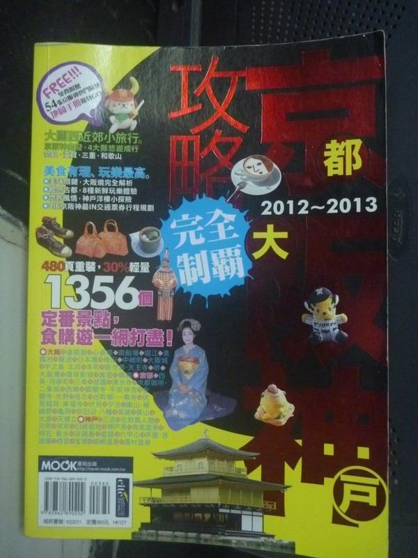 【書寶二手書T5/旅遊_LGN】京阪神攻略完全制霸2012 ~ 2013_墨刻編輯室