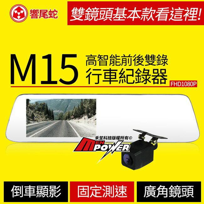 響尾蛇 M15 後視鏡行車紀錄器 雙鏡頭 1080p高清錄影 倒車顯影