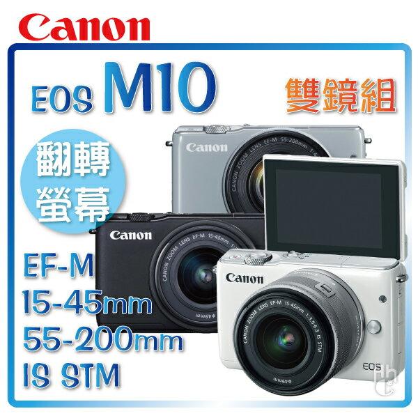 Canon EOS M10 微單眼 雙鏡組