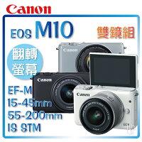 Canon佳能到➤ 輕旅行.32G組合【和信嘉】Canon EOS M10(白/灰/黑) 微單眼 雙鏡組 Wi-fi NFC 公司貨 原廠保固一年