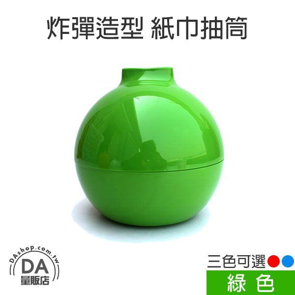 《DA量販店》情人節 伴手禮 創意 生活 紙巾 衛生紙 炸彈 造型 面紙盒 紙巾盒 綠色(V50-0389)
