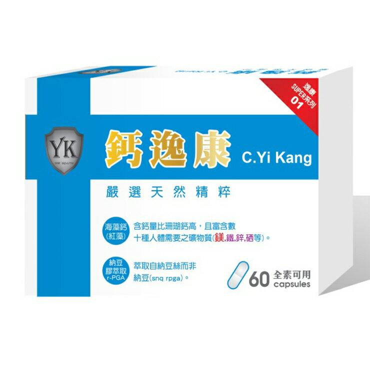 -典安-鈣逸康複合植物膠囊 60顆/盒