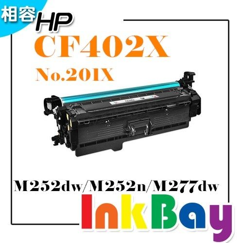 HP CF402X / No.201X 黃色相容碳粉匣【適用】M252dw / M252n / M277dw
