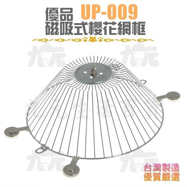 【九元生活百貨】優品UP-009磁吸式櫻花網框磁吸式油網框