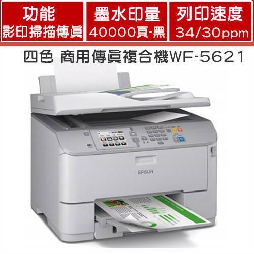 EPSON WF-5621四色 高速商用傳真複合機 高速商用傳真噴墨複合機 EPSON印表機 商用機 傳真機、影印機、列印機複合機 商務印表機 四色噴墨印表機