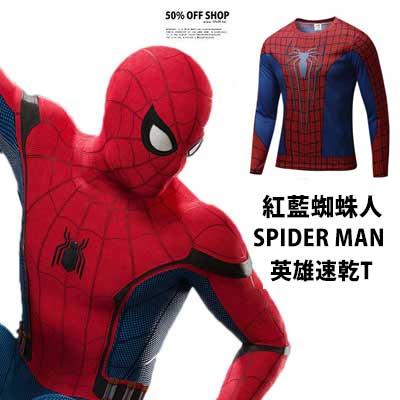 50%OFFSHOP紅藍蜘蛛人復仇者聯盟漫威電影同款速乾長袖TEE【A036623C】