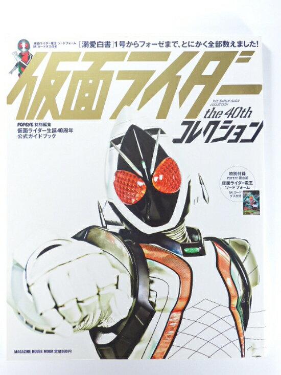 【秋葉園 AKIBA】假面騎士40周年記念 日本Popeye雜誌特別編集 1号~Fourze 写真集 日文書 1