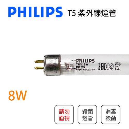 飛利浦 TUV 殺菌管 T5 1尺 8W 紫外線燈管 永光照明PH-8WT5-GRE