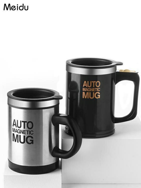 自動攪拌杯 咖啡杯自動攪拌便攜 懶人水杯家用旋轉磁力杯攪拌杯電池款咖啡杯 摩可美家