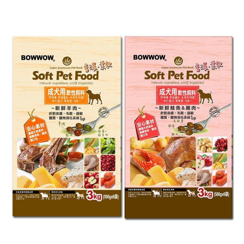 韓國BowWow 成犬用軟性飼料軟飼料 3kg-2款口味 0