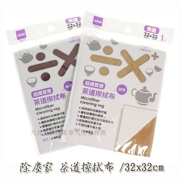 【九元生活百貨】除塵家 茶道擦拭布/32x32cm 泡茶布 茶巾