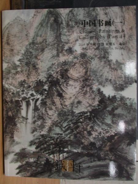~書寶 書T5/收藏_XGP~誠軒2016 拍賣會_中國書畫 一 _2016  5  13