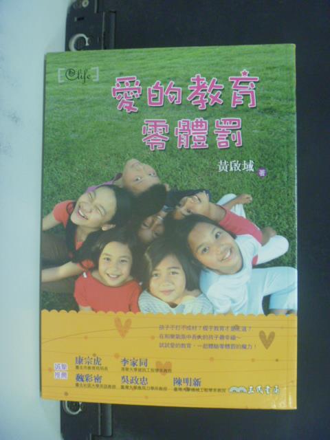 【書寶二手書T5/親子_OPC】愛的教育零體罰_黃啟域