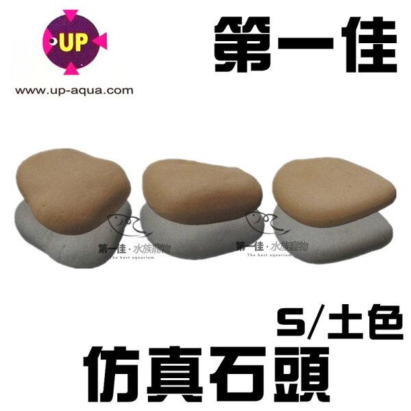[第一佳水族寵物]台灣UP雅柏〔F-957-S-Y〕MF仿真石頭S土色(一盒3款)繁殖躲藏過濾裝飾