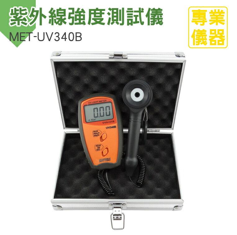 《安居 館》UV紫外線照度表 UVA測試儀強度計 紫外線輻射檢測儀 輻照計 MET-UV340B