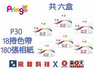 【共180張+18色帶】PRINGO P231 相印機專用相紙 (六盒入) 相片紙 P30 含稅開發票