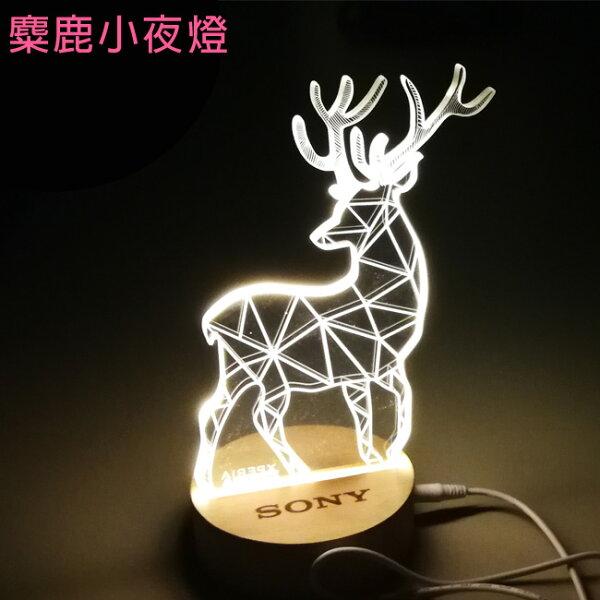 麋鹿小夜燈(X-694)◆送麋鹿手機座