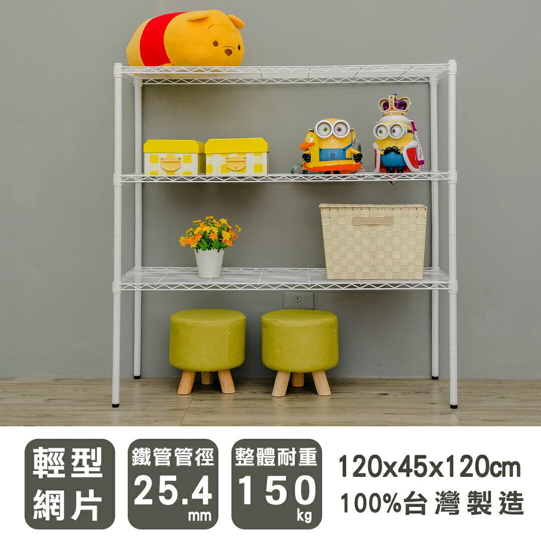 【dayneeds】120x45x120cm輕型三層烤漆白波浪架/收納架/置物架/展示架/鐵架