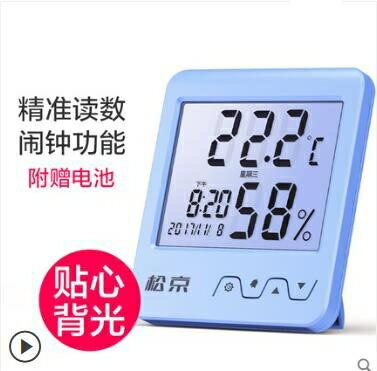 電子溫度計家用精準♠極有家♠