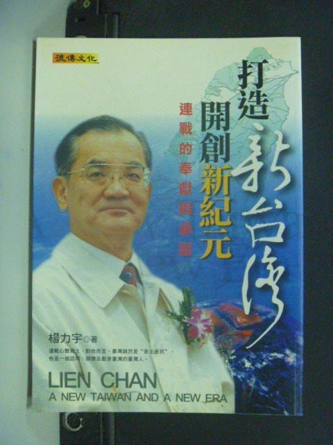 【書寶二手書T6/傳記_GOD】打造新台灣開創新紀元-連戰的奉獻與承諾_楊力宇