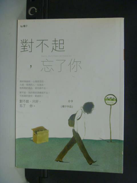 ~書寶 書T2/一般小說_HGL~對不起,忘了你_橘子