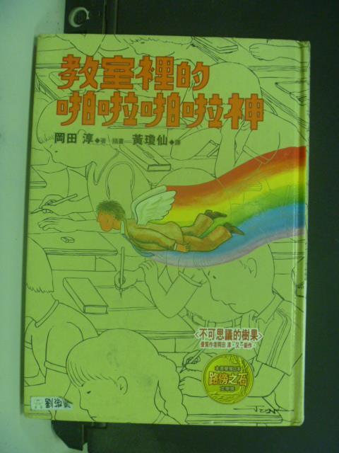 【書寶二手書T1/兒童文學_JLR】教室裡的啪啦啪啦神_岡田淳