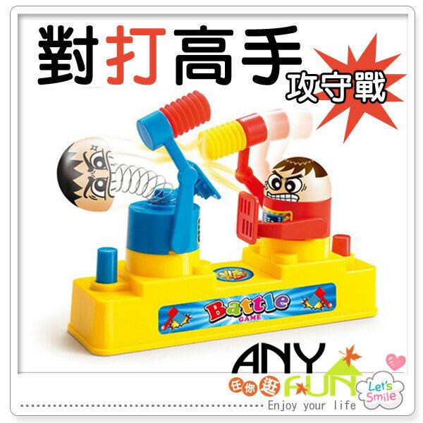 任你逛☆ 蔡阿嘎 對打高手 桌遊 兒童 禮物 玩具 攻守對戰 親子互動遊戲 敲錘腦袋 anyfun【T6047】